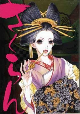 Sakuran cover